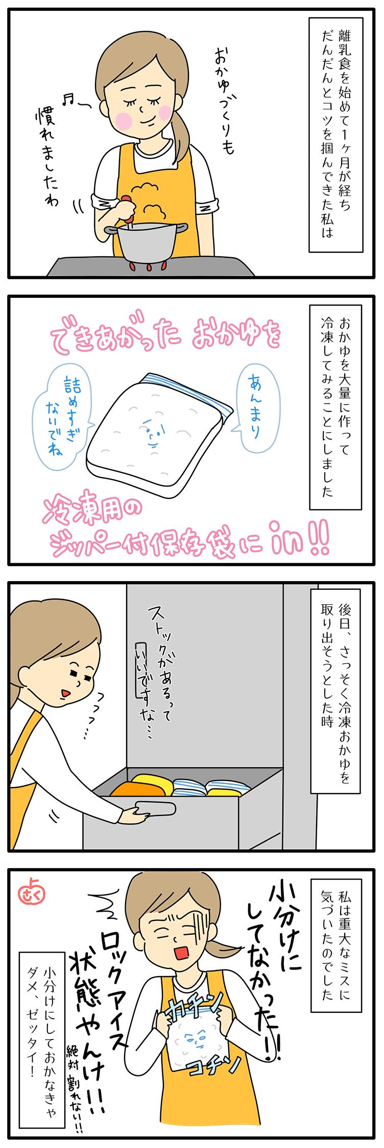 離乳食の冷凍についての永岡さくら(saku)さんの子育て4コマ漫画