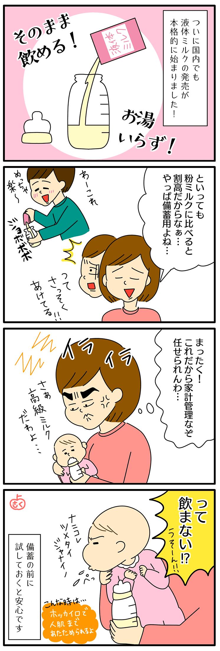 液体ミルクについての永岡さくら(saku)さんの子育て4コマ漫画