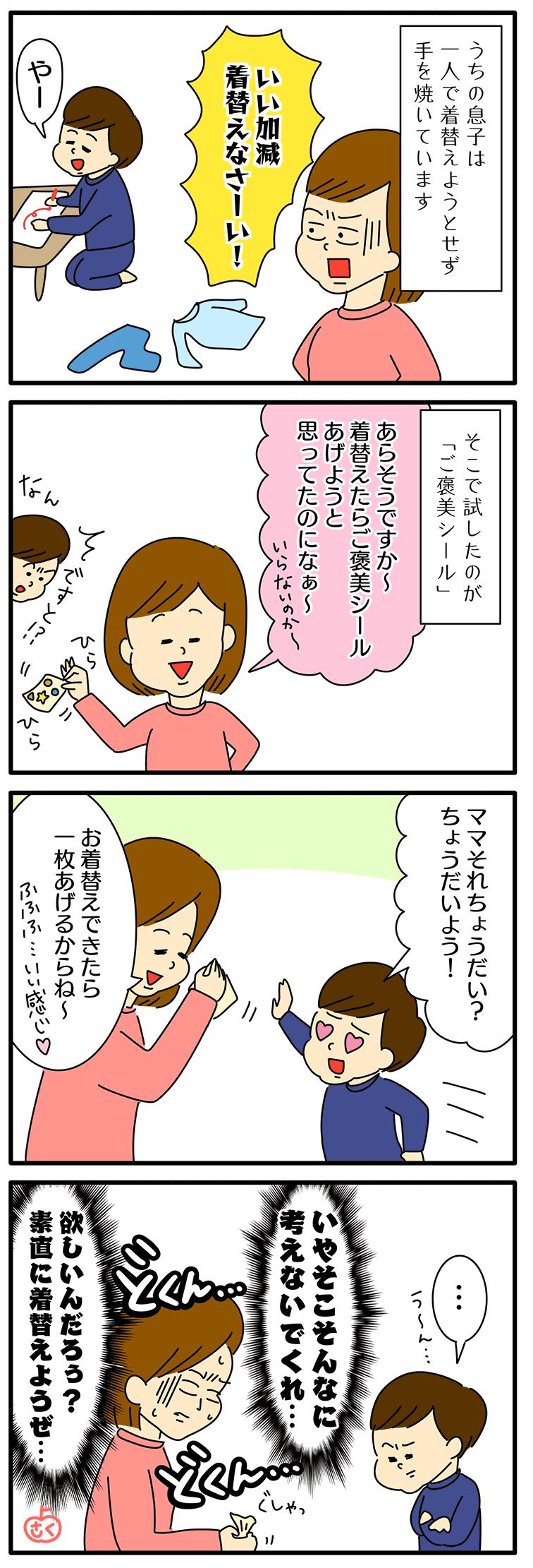 ご褒美シールの使い方についての永岡さくら(saku)さんの子育て4コマ漫画