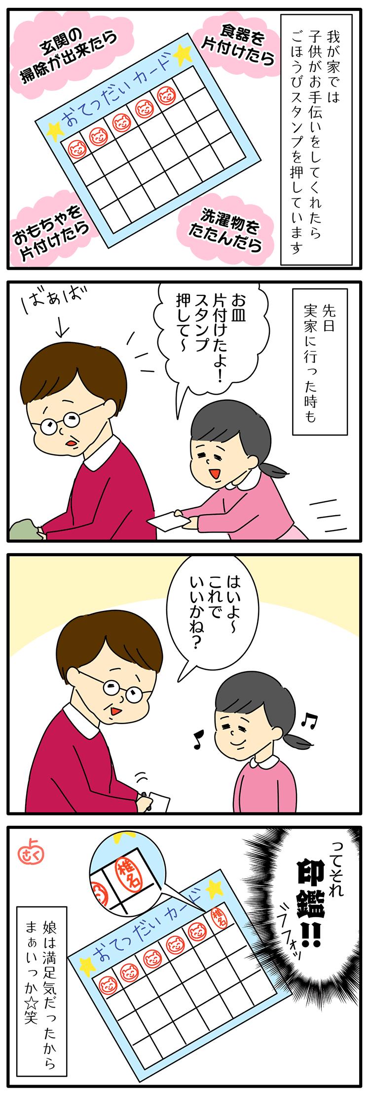 ごほうびスタンプについての永岡さくら(saku)さんの子育て4コマ漫画