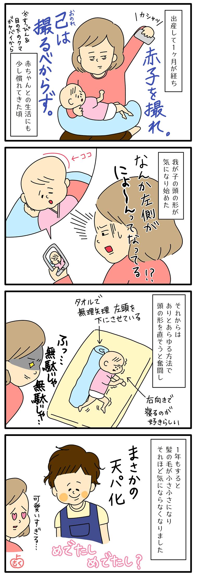 赤ちゃんの頭の形についての永岡さくら(saku)さんの子育て4コマ漫画