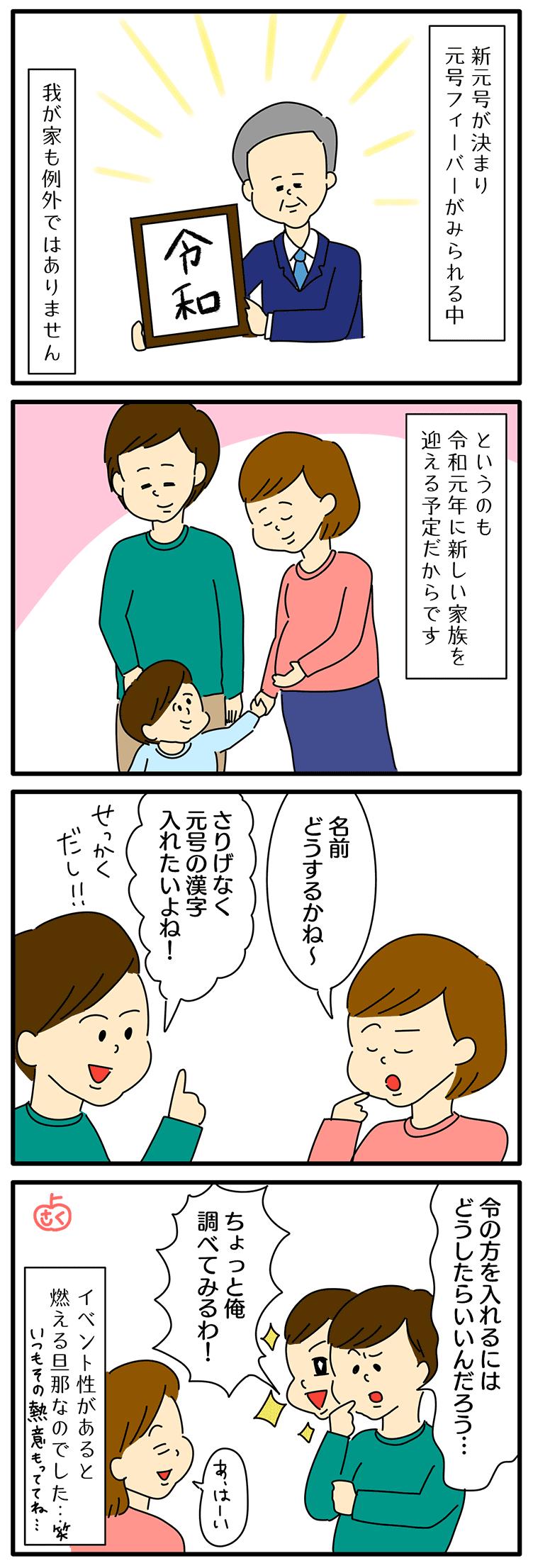 令和のつく名前についての永岡さくら(saku)さんの子育て4コマ漫画