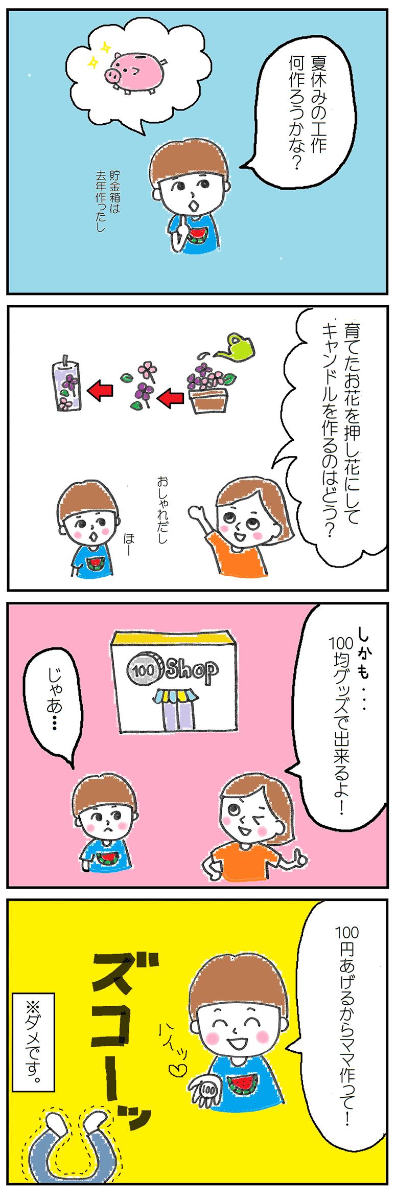 ボタニカルキャンドルの作り方について平山あおいさんの子育て4コマ漫画