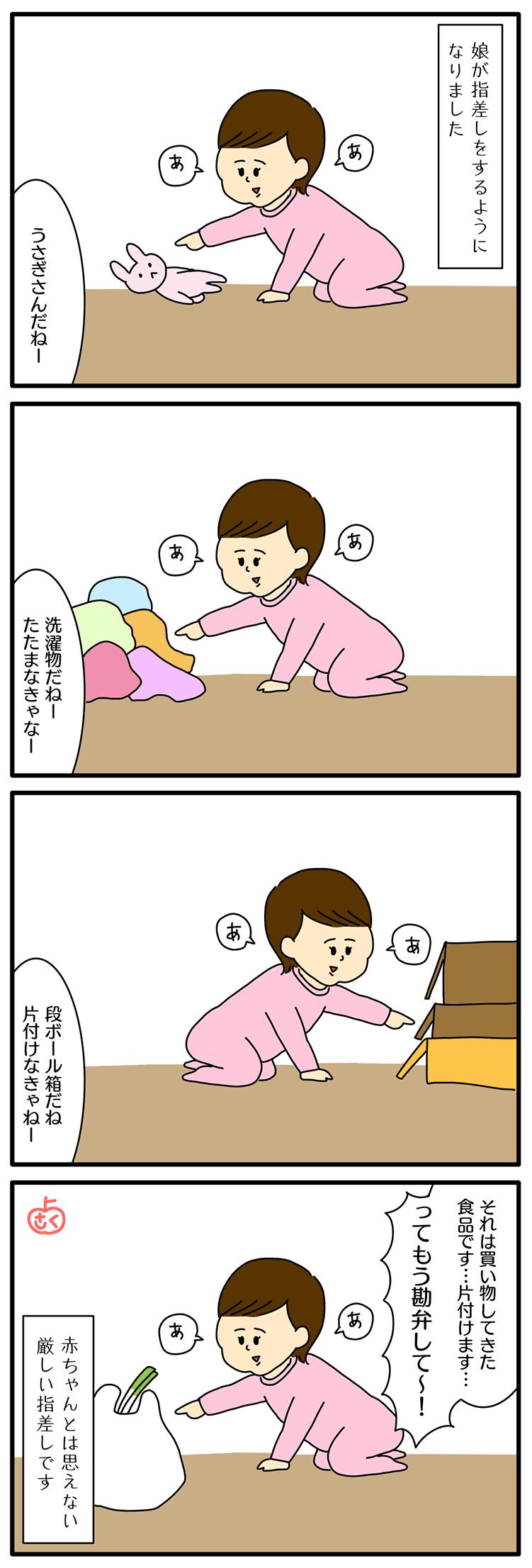 赤ちゃんの指差しについての永岡さくら(saku)さんの子育て4コマ漫画