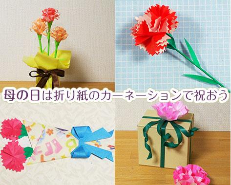 折り紙のカーネーション6種の作り方!花束への5アレンジ