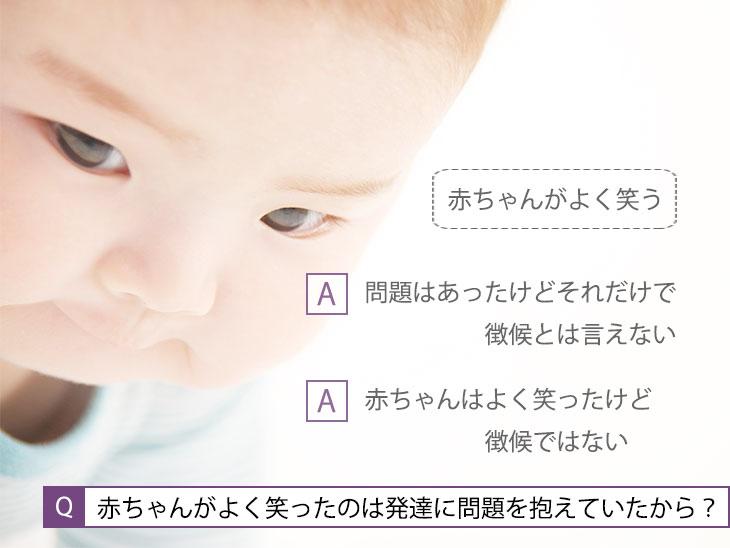 「赤ちゃんがよく笑ったのは発達に問題を抱えていたから?」イメージ