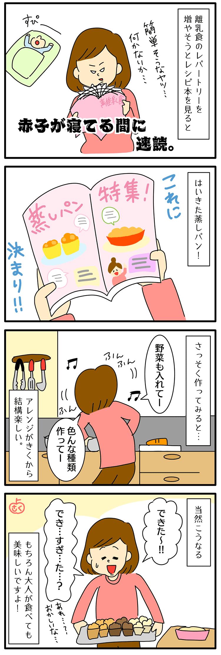 離乳食の蒸しパンについての永岡さくら(saku)さんの子育て4コマ漫画