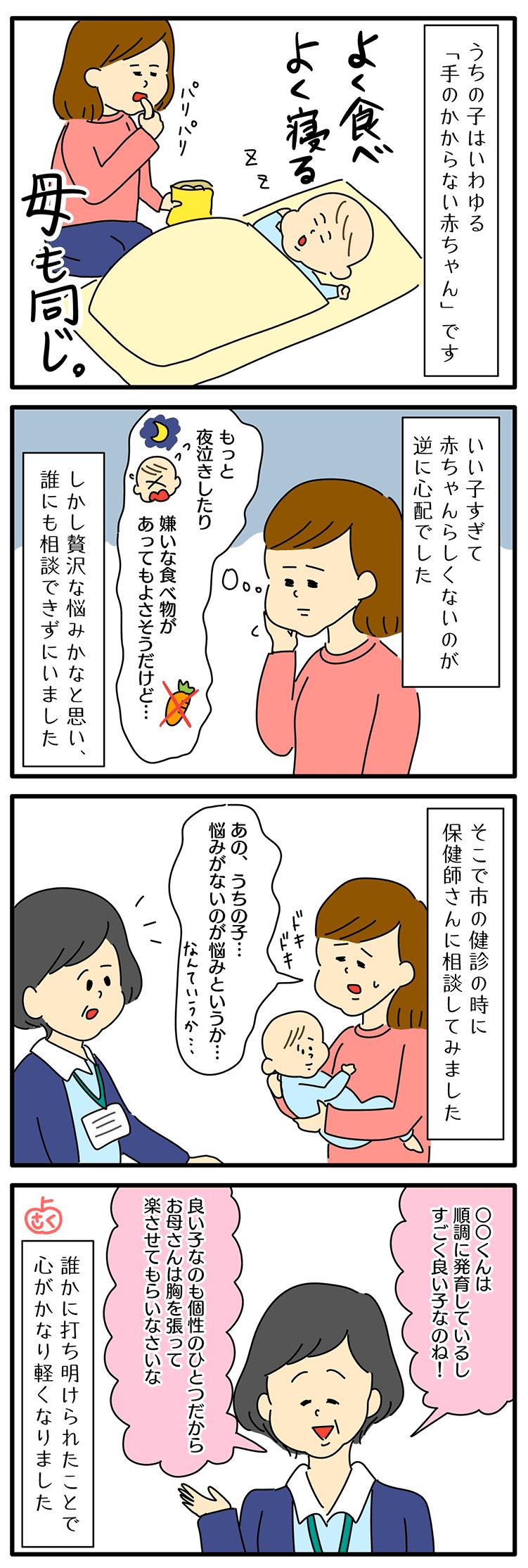 手のかからない赤ちゃんの永岡さくら(saku)さんの子育て4コマ漫画