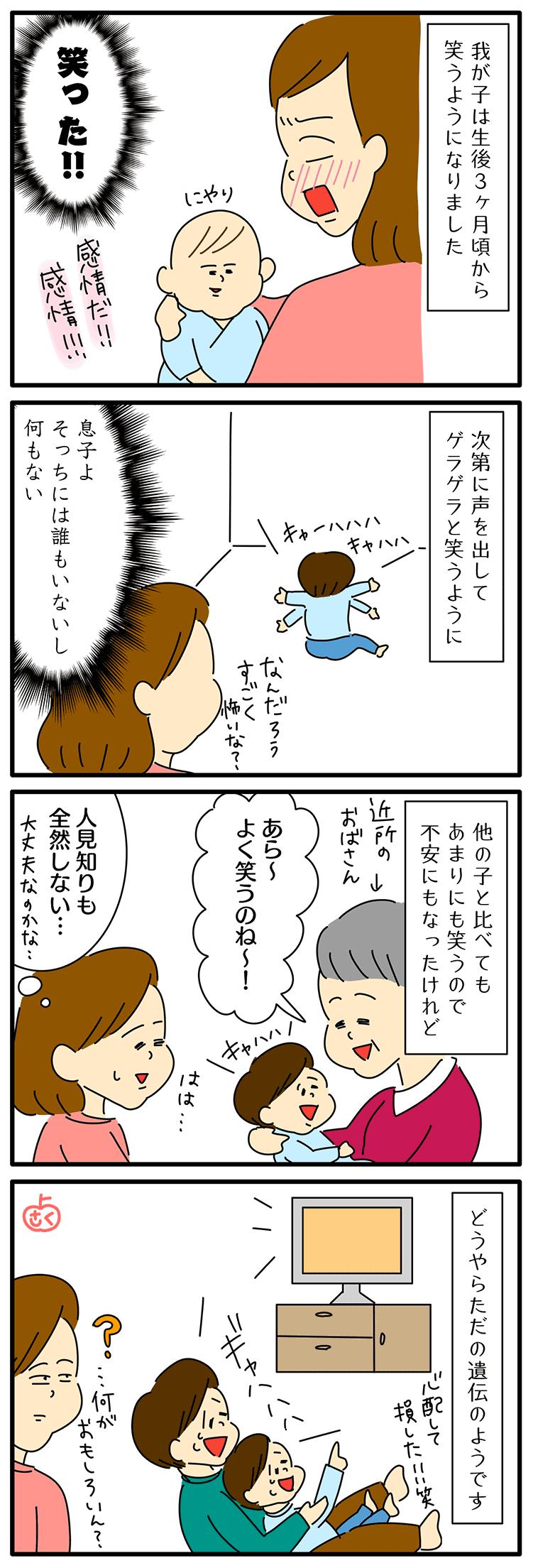 赤ちゃんがよく笑う永岡さくら(saku)さんの子育て4コマ漫画