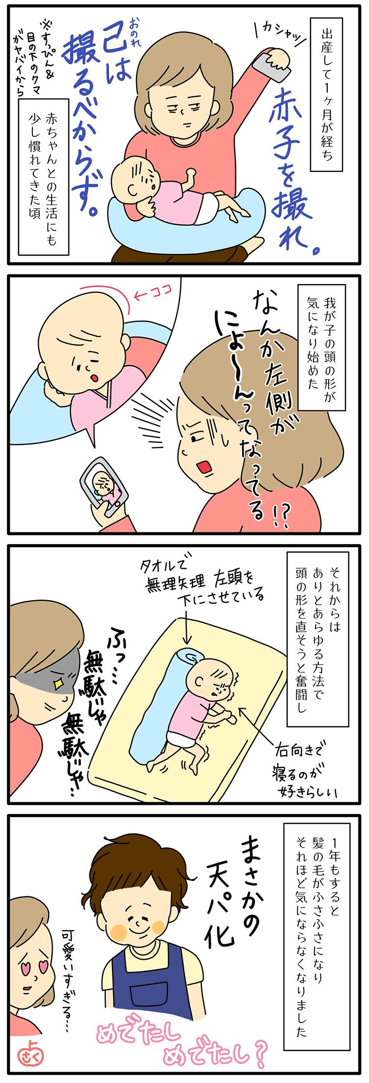 赤ちゃんの頭の形が悪くなる向き癖の永岡さくら(saku)さんの子育て4コマ漫画