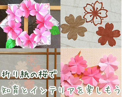 折り紙の桜インテリアは映える!春の花の簡単な折り方3選