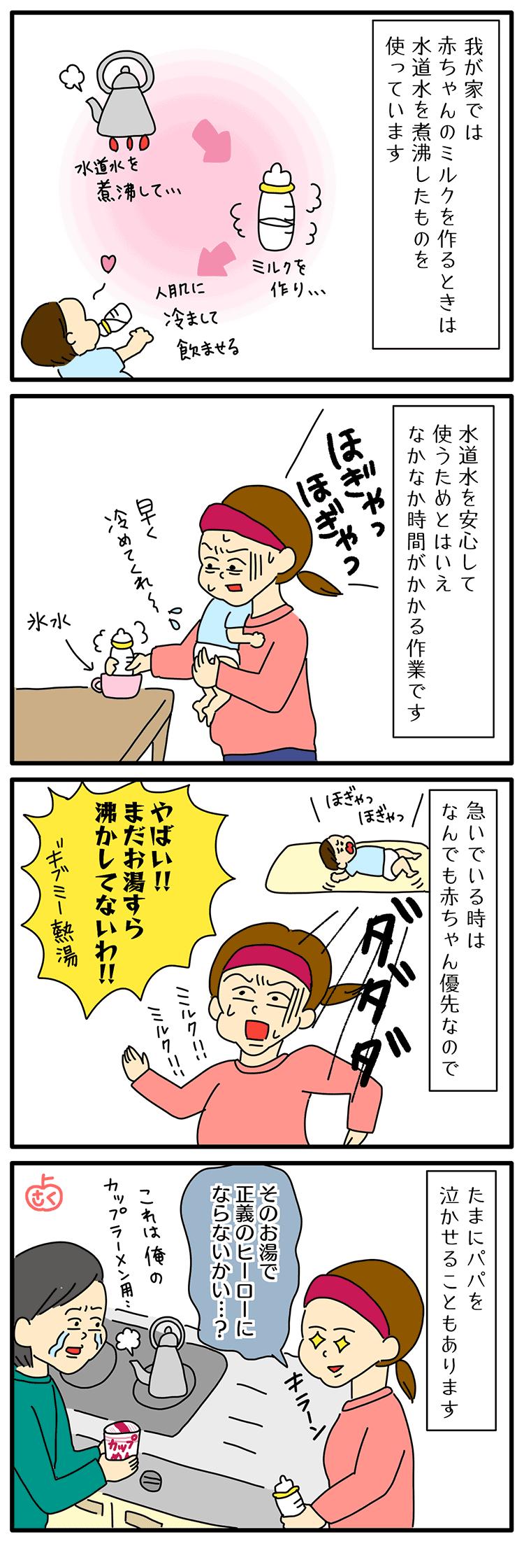 赤ちゃんと水道水の永岡さくら(saku)さんの子育て4コマ漫画