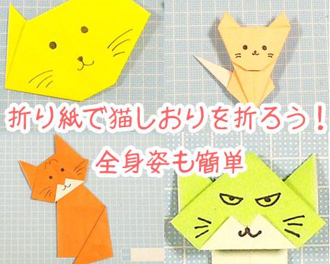 折り紙の猫の簡単な折り方!しおりや立体などかわいい6種