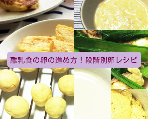 離乳食の卵はいつから?最新の進め方やおすすめレシピ