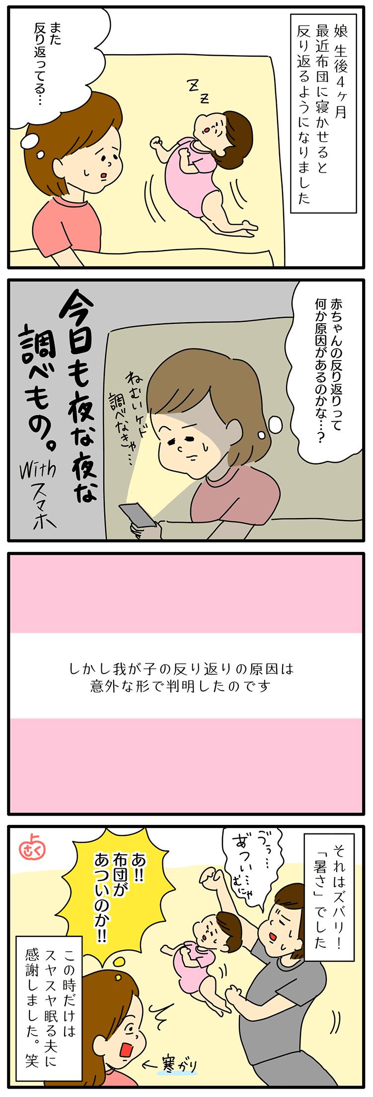 赤ちゃんの反り返りの永岡さくら(saku)さんの子育て4コマ漫画