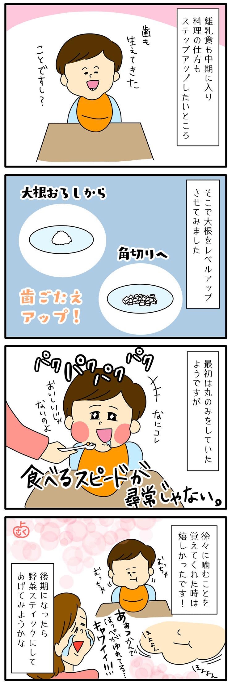離乳食の大根の永岡さくら(saku)さんの子育て4コマ漫画