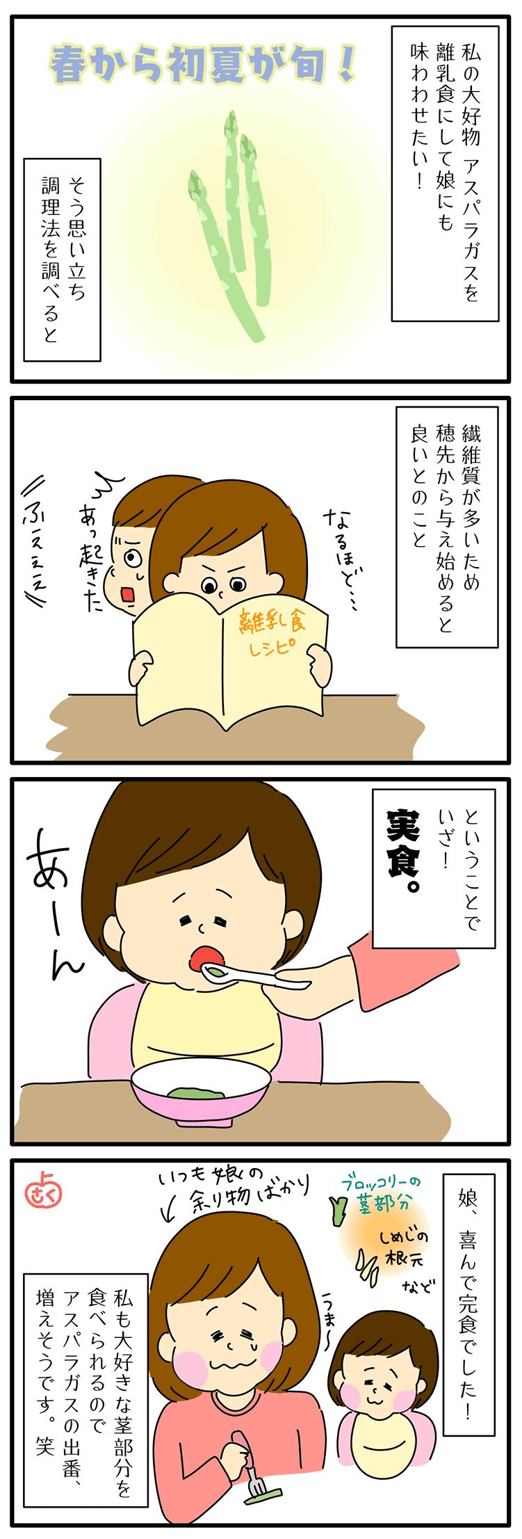 アスパラガスの離乳食の永岡さくら(saku)さんの子育て4コマ漫画
