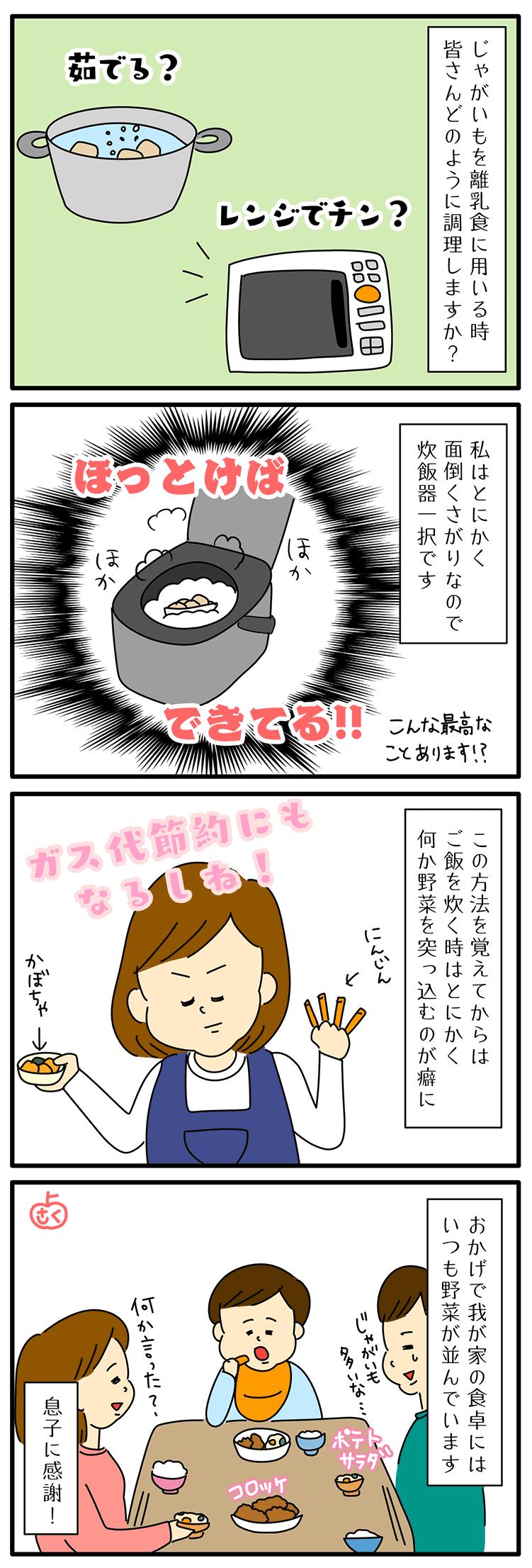 離乳食のじゃがいもの永岡さくら(saku)子育て4コマ漫画