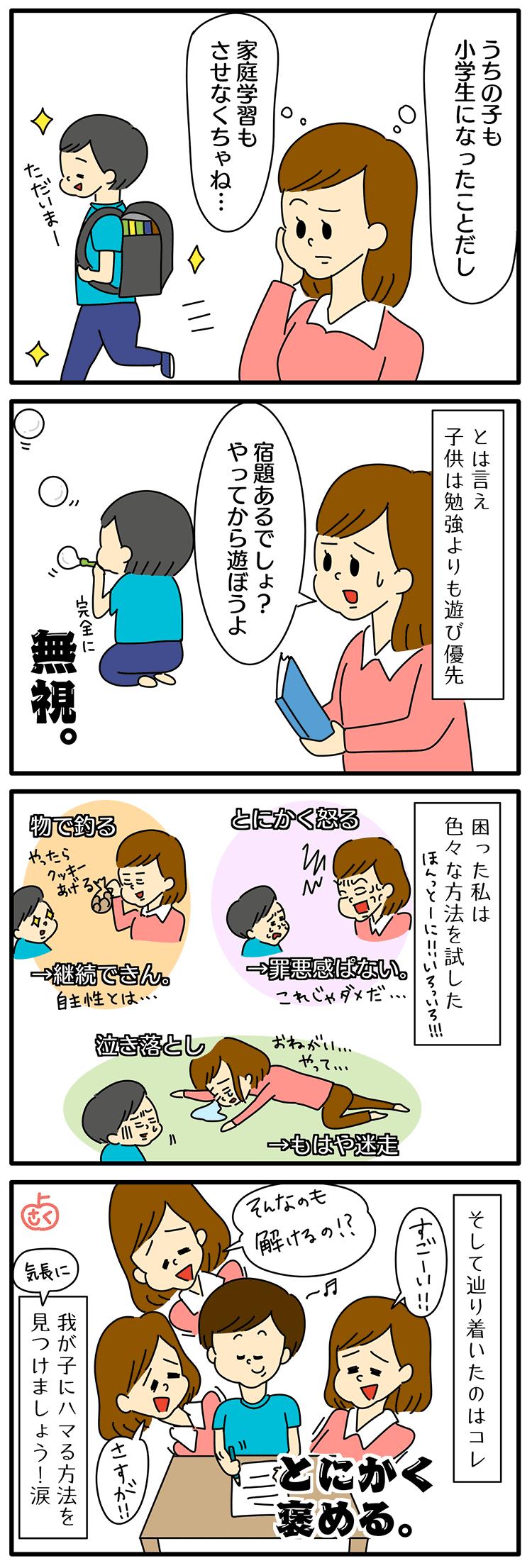 小学生の家庭学習の永岡さくら(saku)子育て4コマ漫画