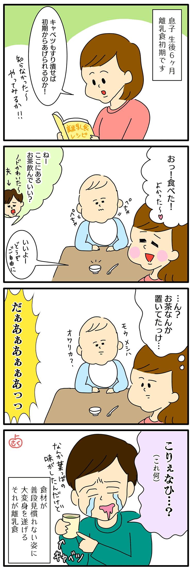 離乳食のキャベツの永岡さくら(saku)子育て4コマ漫画