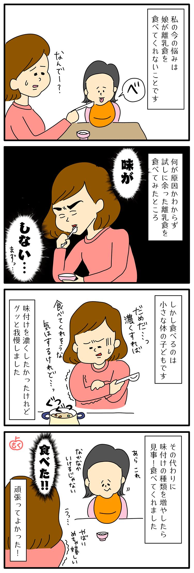 離乳食の味付けの永岡さくら(saku)子育て4コマ漫画