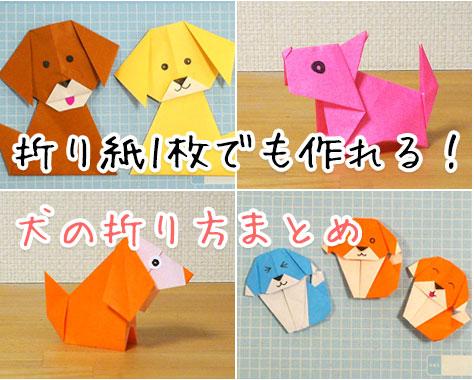 折り紙の犬の折り方まとめ!超簡単や立体など7種の作り方