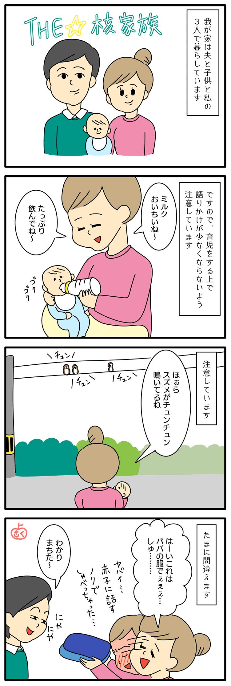 語りかけ育児の永岡さくら(saku)子育て4コマ漫画