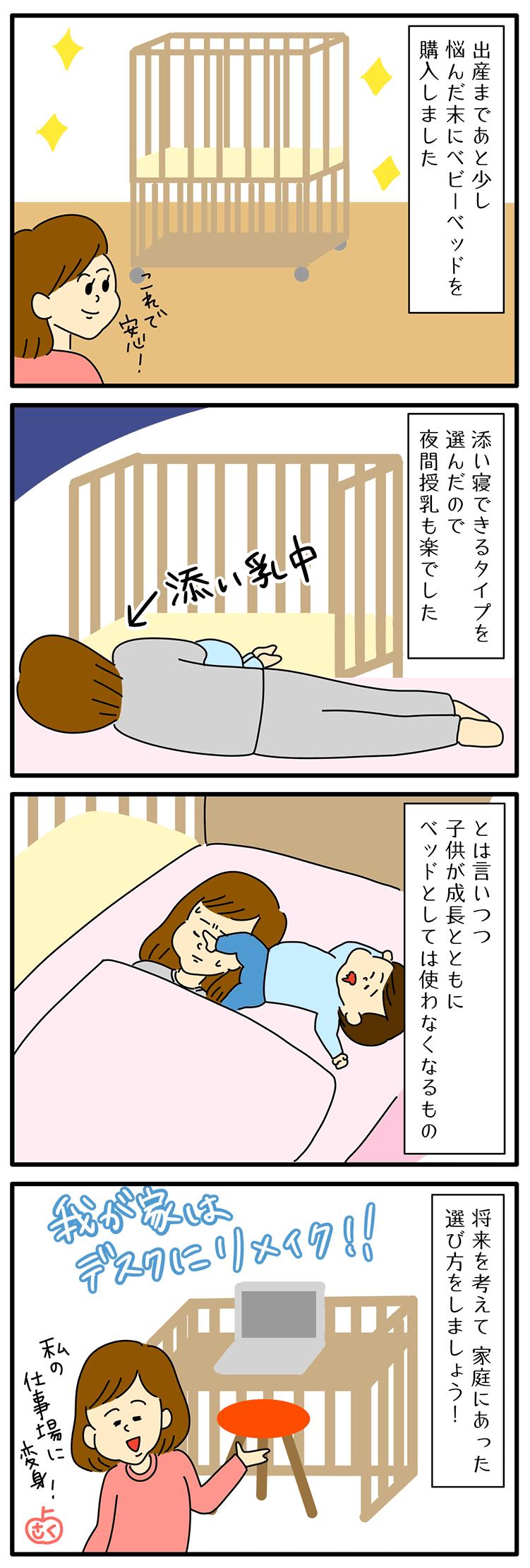 ベビーベッドの選び方についての永岡さくら(saku)子育て4コマ漫画