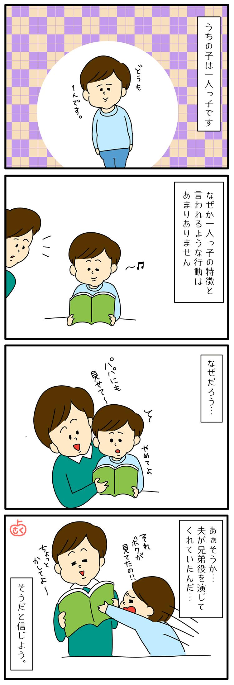 一人っ子の特徴についての永岡さくら(saku)子育て4コマ漫画