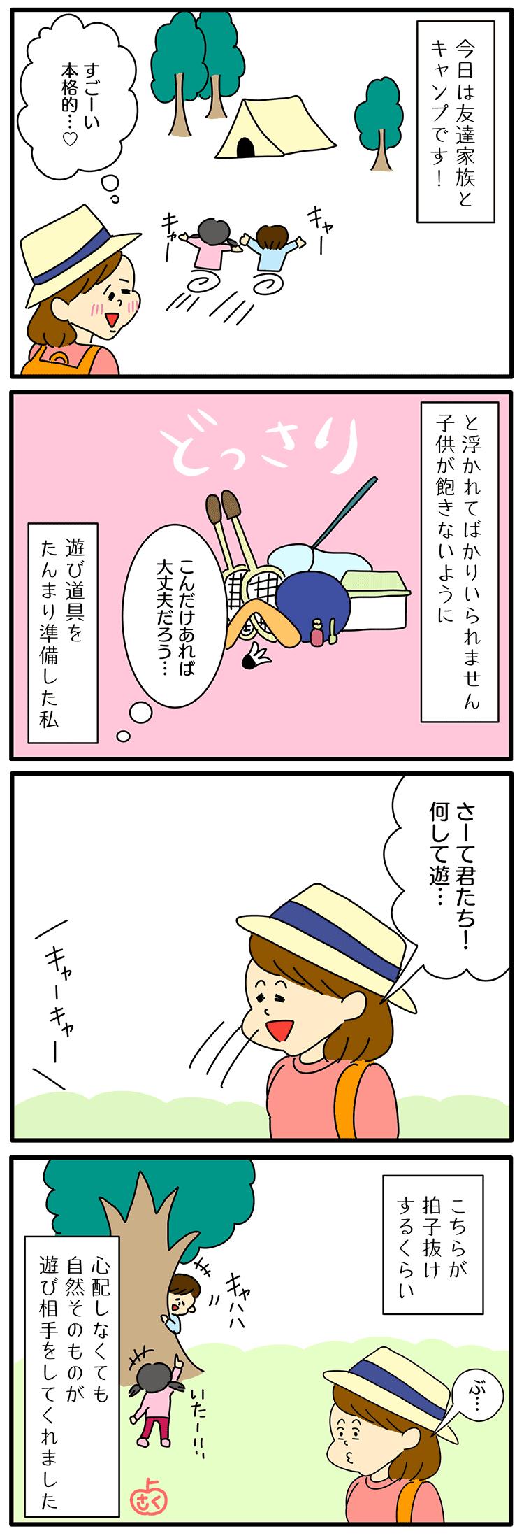 キャンプでの子供の遊びについての永岡さくら(saku)子育て4コマ漫画