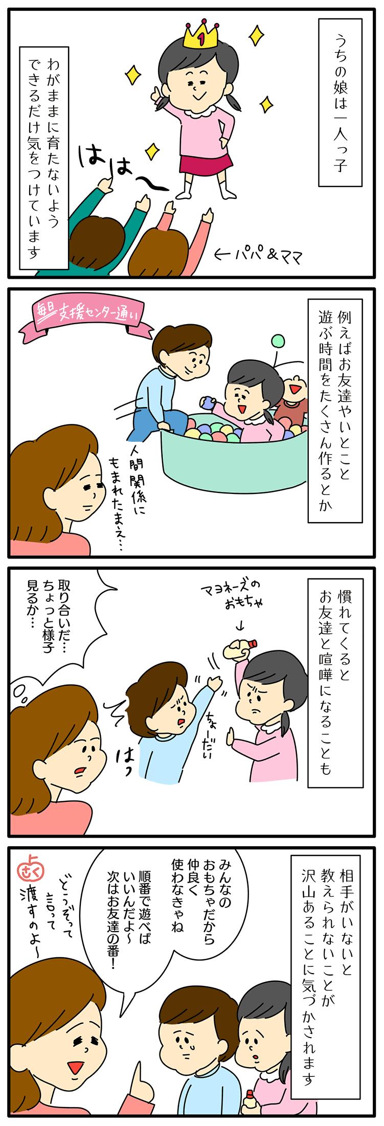 一人っ子のわがままについての永岡さくら(saku)子育て4コマ漫画