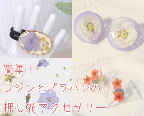 押し花アクセサリーの作り方!レジンとプラバンの簡単3種