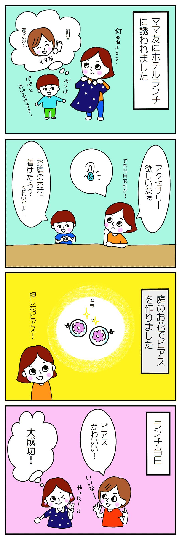 押し花アクセサリー4コマ漫画