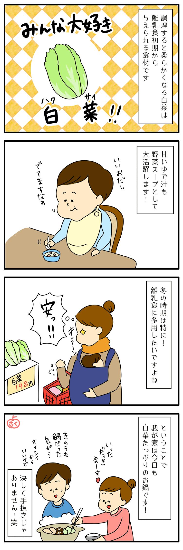 離乳食の白菜についての永岡さくら(saku)子育て4コマ漫画
