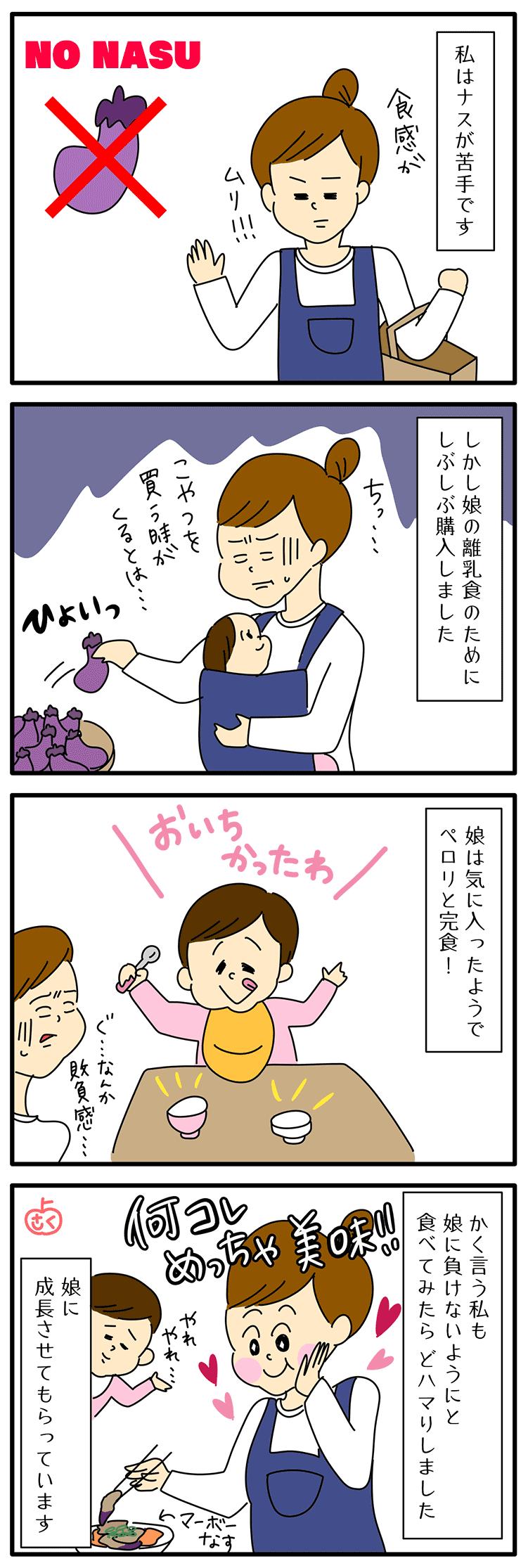 離乳食のナスについての永岡さくら(saku)子育て4コマ漫画