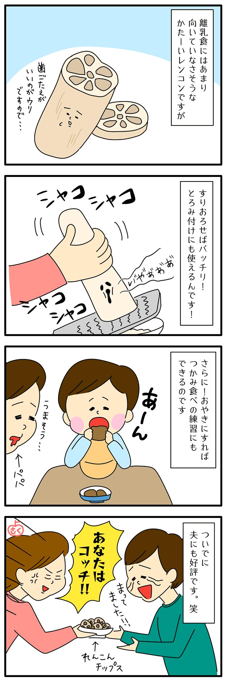離乳食のレンコンについての永岡さくら(saku)子育て4コマ漫画
