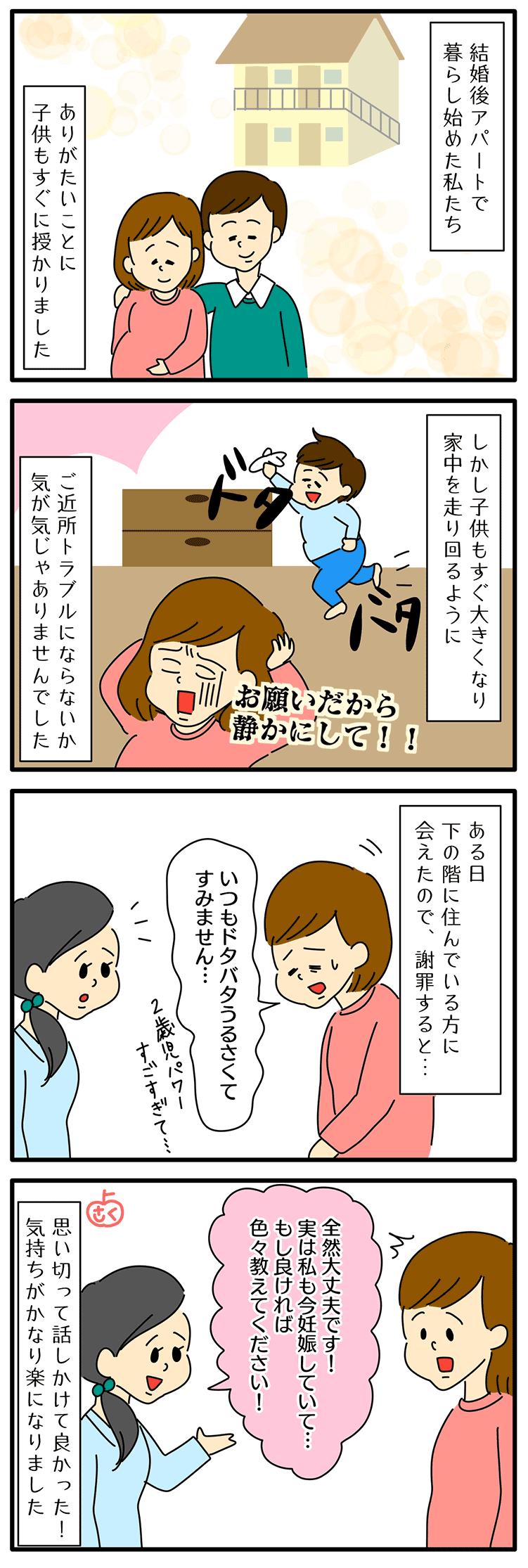 子供がうるさいことについての永岡さくら(saku)子育て4コマ漫画
