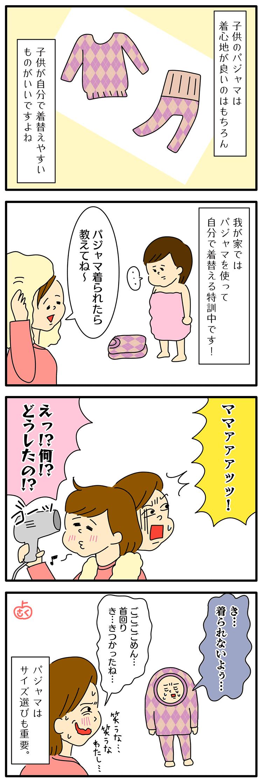 子供のパジャマについての永岡さくら(saku)子育て4コマ漫画