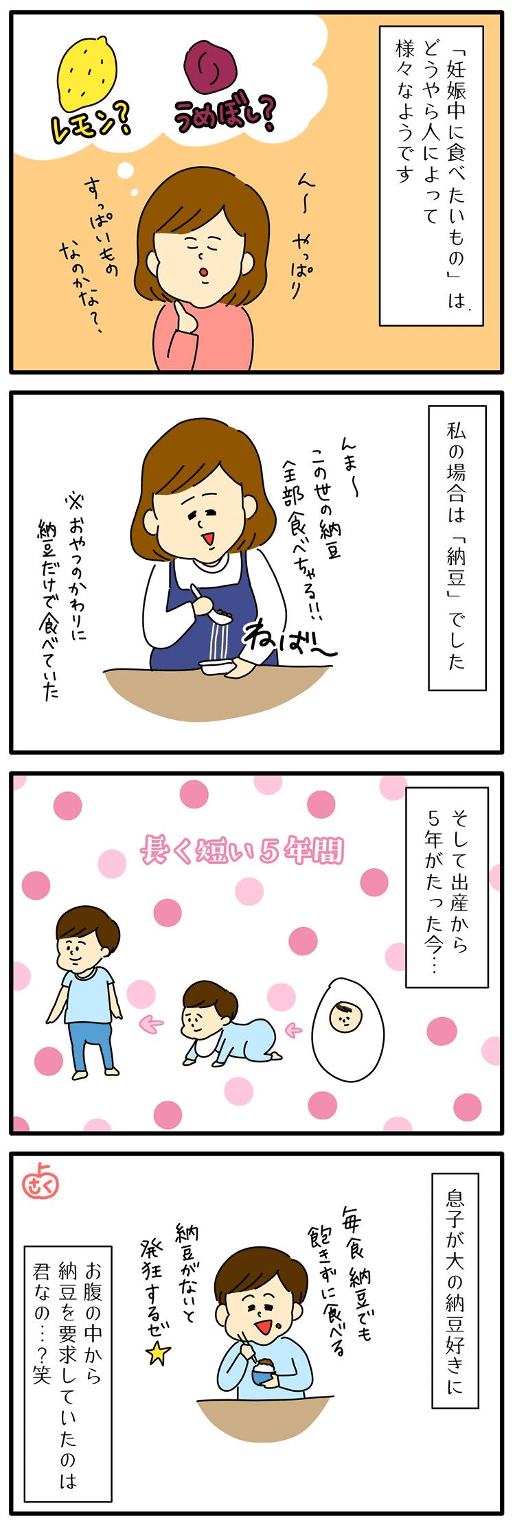 妊娠中に食べたいものについての永岡さくら(saku)子育て4コマ漫画