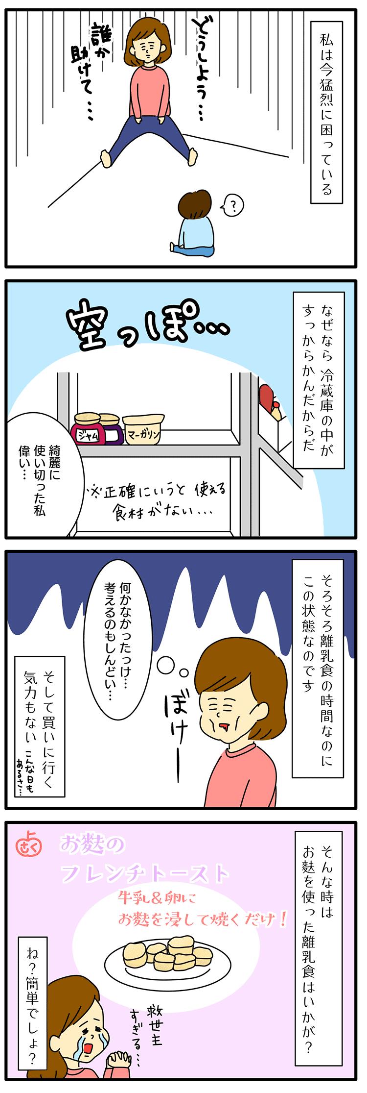 離乳食の麩についての永岡さくら(saku)子育て4コマ漫画