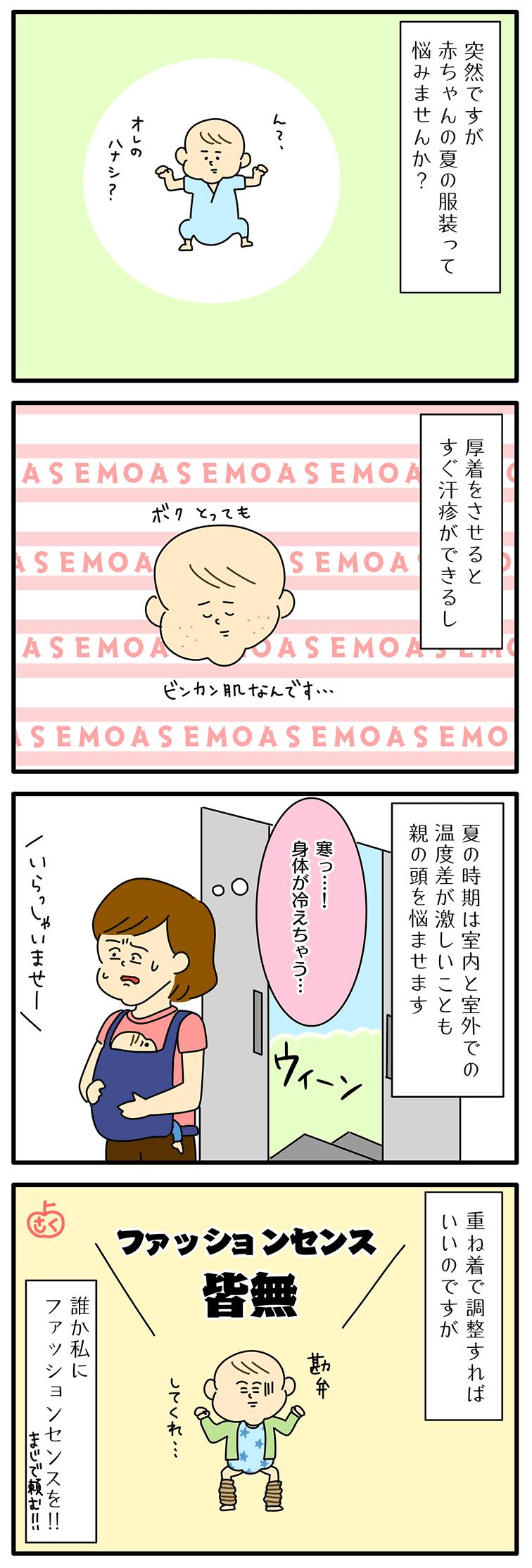 赤ちゃんの夏のファッションついての永岡さくら(saku)子育て4コマ漫画