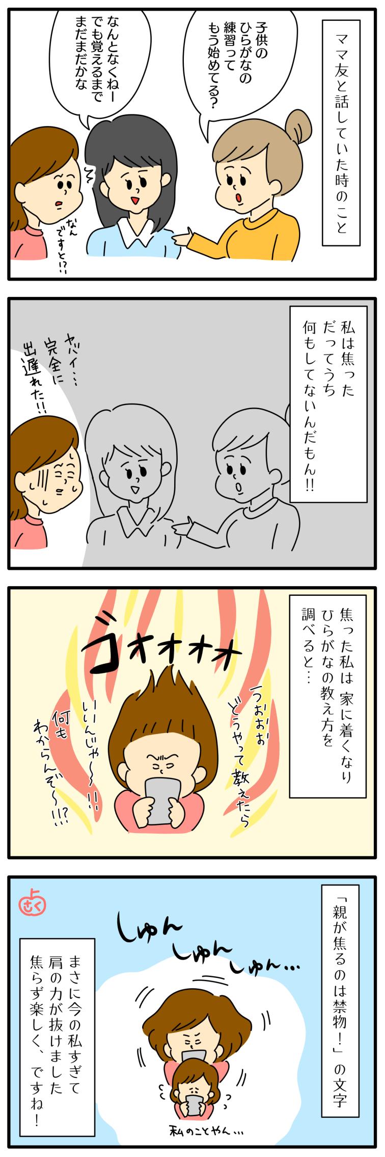 3歳の反抗期についての永岡さくら(saku)子育て4コマ漫画