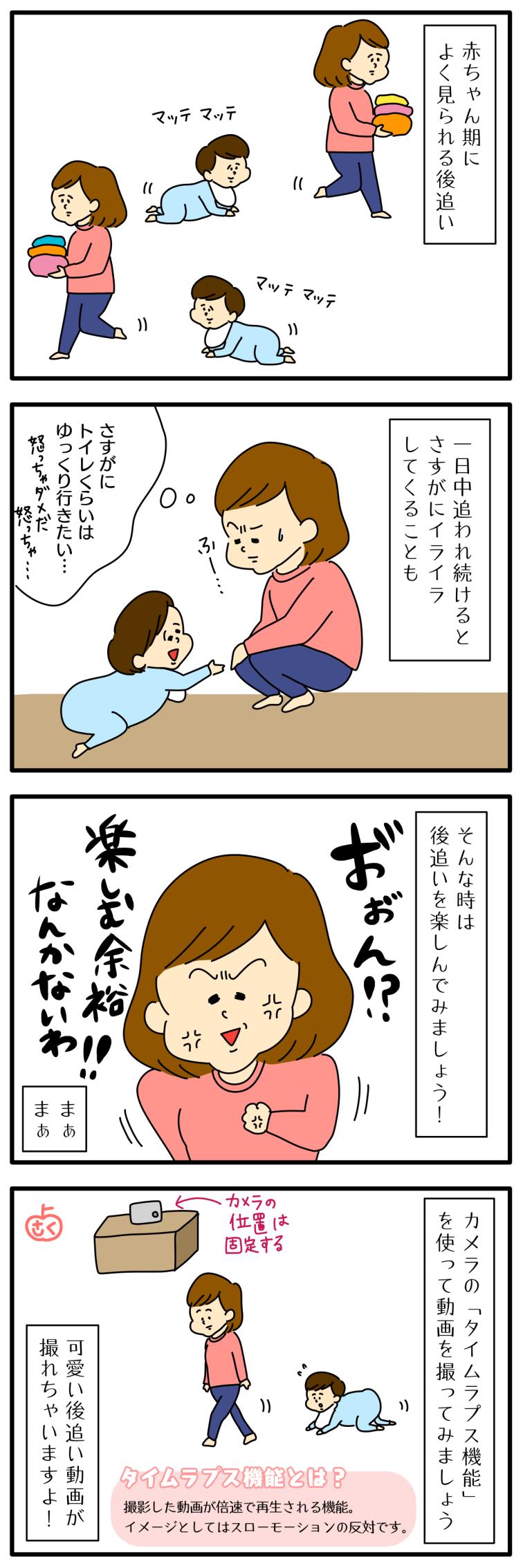 赤ちゃんの後追いついての永岡さくら(saku)子育て4コマ漫画