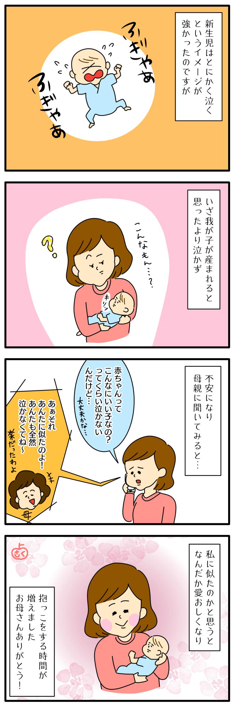 新生児が泣かないことについての永岡さくら(saku)子育て4コマ漫画