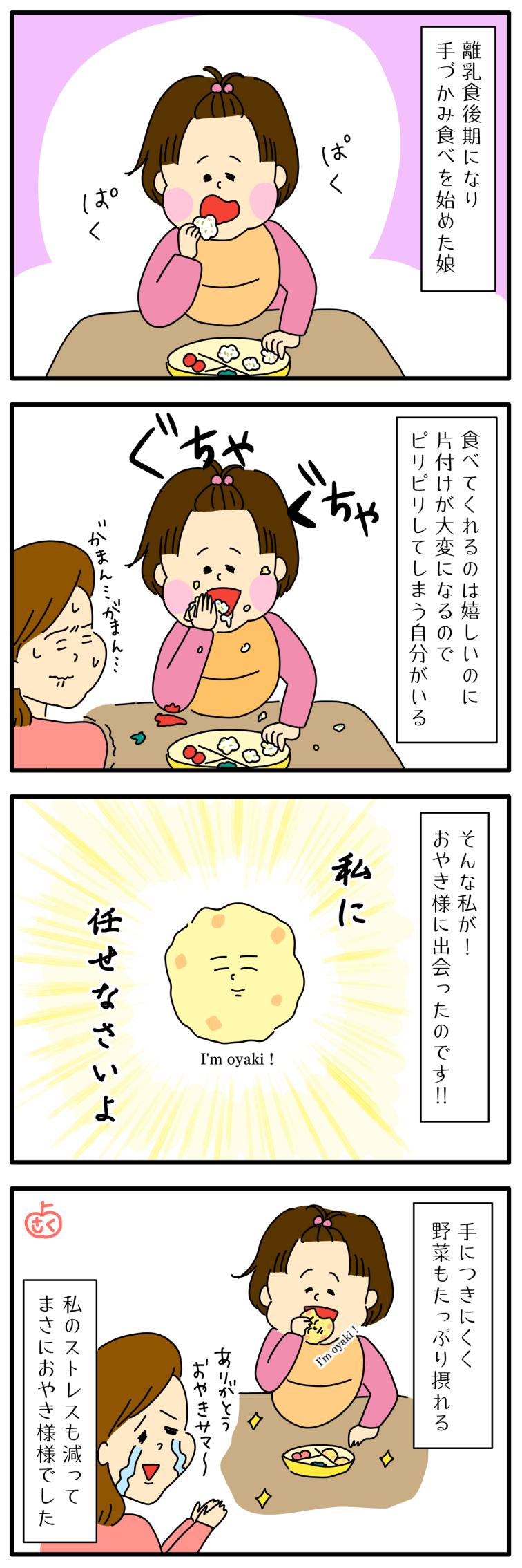 離乳食のおやきについての永岡さくら(saku)子育て4コマ漫画
