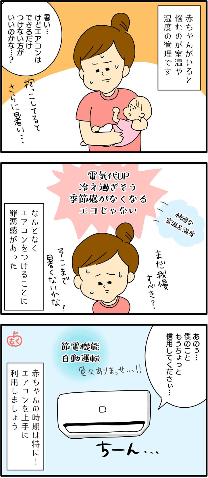 赤ちゃんとエアコンについての永岡さくら(saku)子育て3コマ漫画