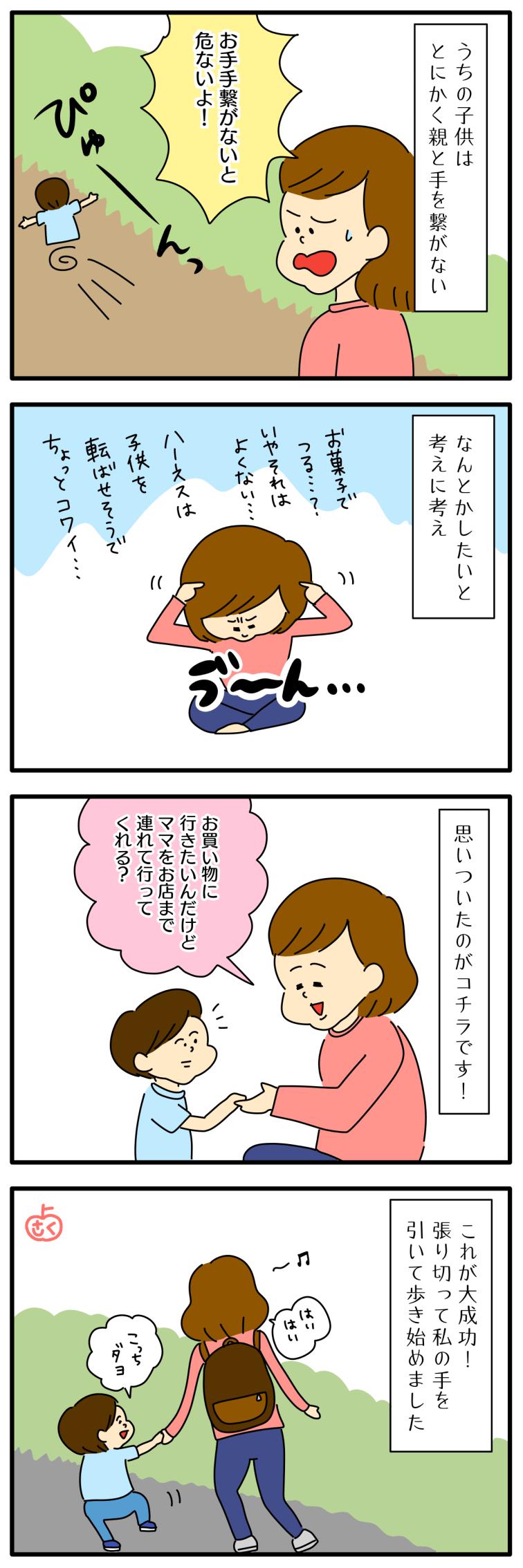 手を繋がない子供についての永岡さくら(saku)子育て4コマ漫画