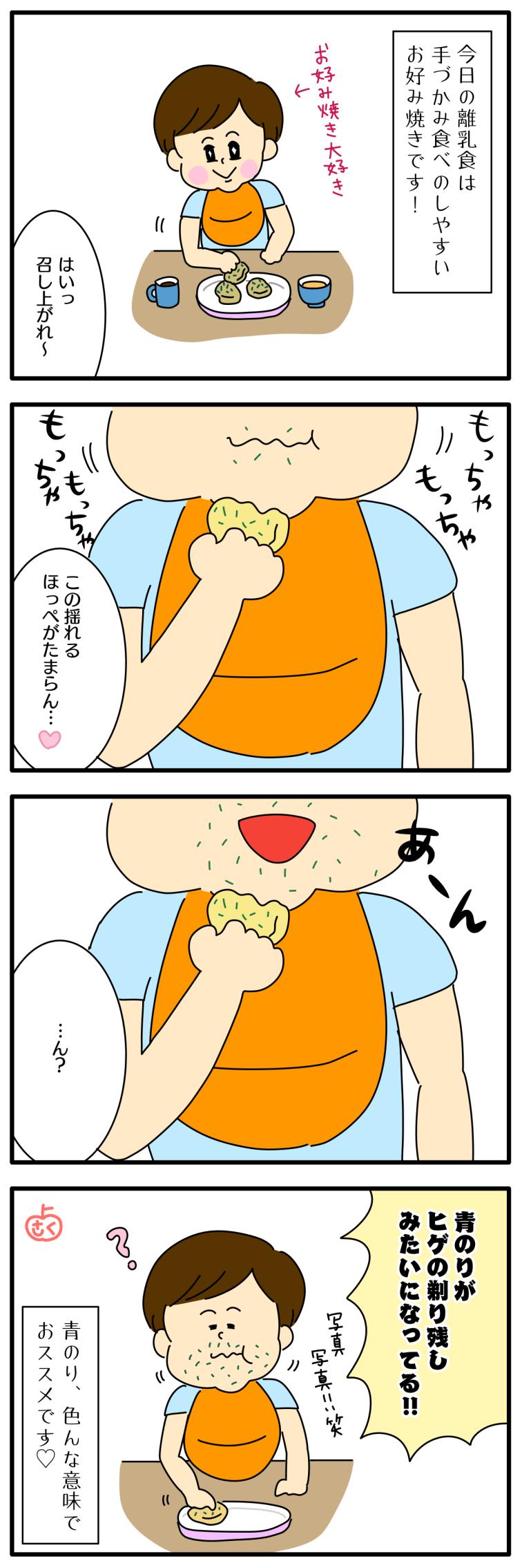離乳食の青のりについての永岡さくら(saku)さんの子育て4コマ漫画