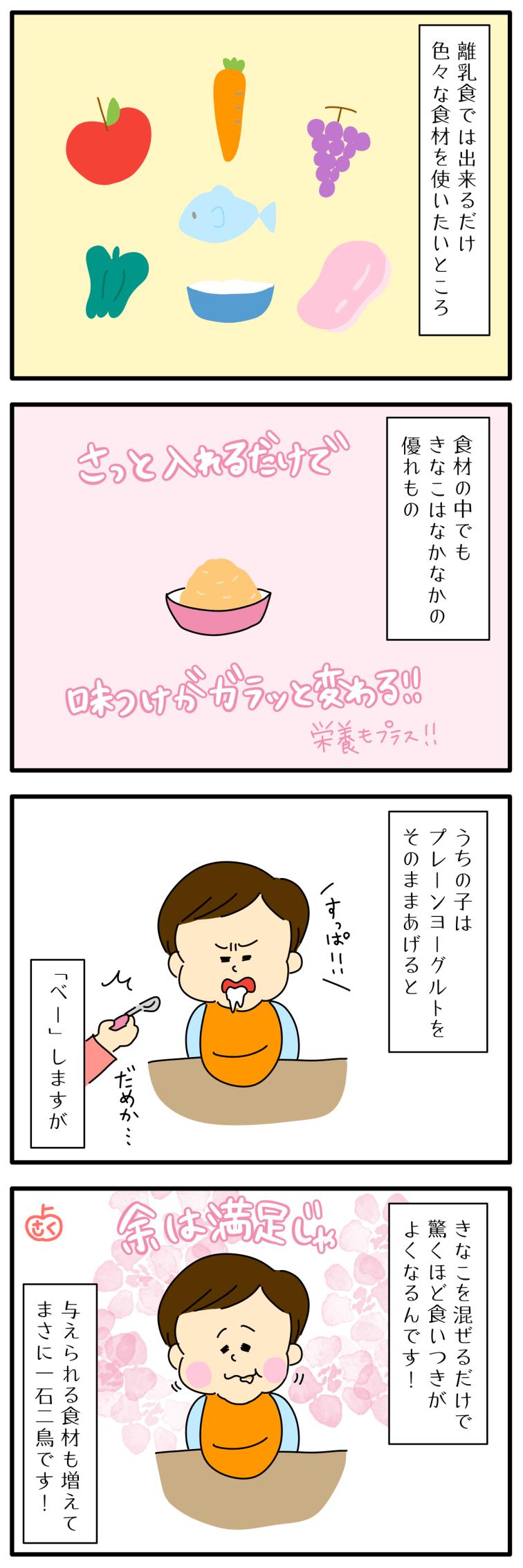 離乳食のきなこについての永岡さくら(saku)さんの子育て4コマ漫画