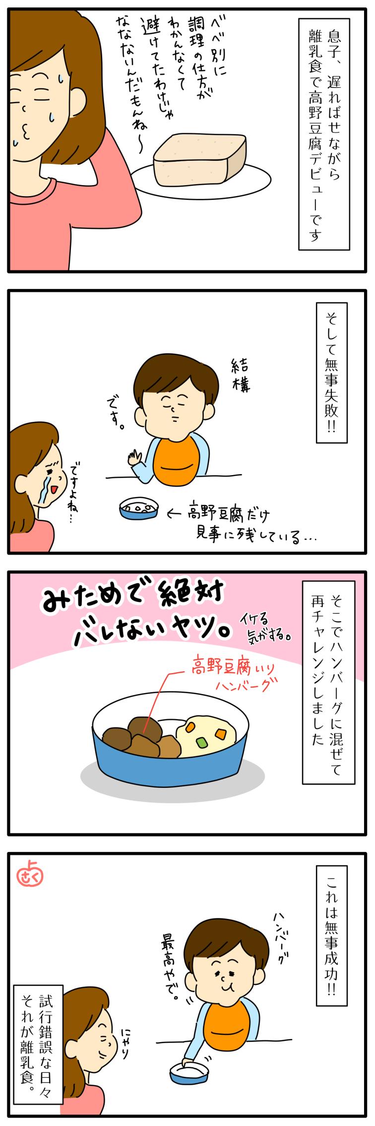 高野豆腐の離乳食についての子育て4コマ漫画